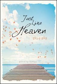 Just Like Heaven -Korea