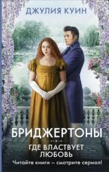 Romancing Mr. Bridgerton -Russia