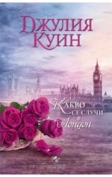 What Happens In London -Bulgaria