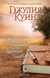The Secret Diaries of Miss Miranda Cheever -Bulgaria