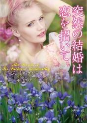 The Secrets of Sir Richard Kenworthy -Japan