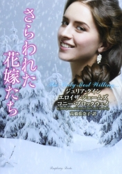The Lady Most Willing… -Japan