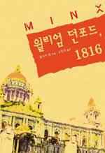 Minx -Korea