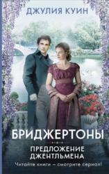 An Offer From a Gentleman-Russia